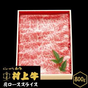 【ふるさと納税】肉 0150 村上牛 肩ローススライス 800g