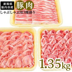 【ふるさと納税】肉 0194 新潟県胎内市産豚肉 しゃぶしゃぶ用3種盛り 1.35kg