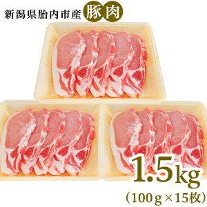 【ふるさと納税】肉 0196 新潟県胎内市産豚肉 ロースかつ用 1.5kg(100g×15枚)