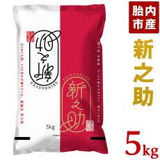 【ふるさと納税】米5kg令和3年白米23-S051新潟県胎内市産「新之助」5kg