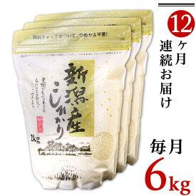【ふるさと納税】米 定期便 白米 令和2年 新米 31-05【12ヶ月連続お届け】新潟県産コシヒカリ6kg(2kg×3袋)