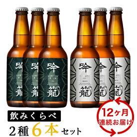【ふるさと納税】A06-0【12ヶ月連続お届け】吟籠クラフトビール6本飲み比べセット(2種各3本)