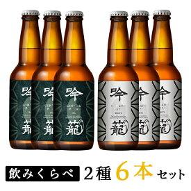 【ふるさと納税】A06-1吟籠クラフトビール6本飲み比べセット(2種各3本)