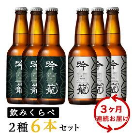 【ふるさと納税】A06-3【3ヶ月連続お届け】吟籠クラフトビール6本飲み比べセット(2種各3本)
