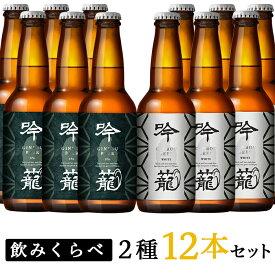 【ふるさと納税】A12-1吟籠クラフトビール12本飲み比べセット(2種各6本)
