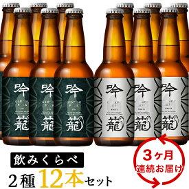 【ふるさと納税】A12-3【3ヶ月連続お届け】吟籠クラフトビール12本飲み比べセット(2種各6本)