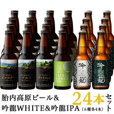 【ふるさと納税】ビール24本S24-1胎内高原ビール24本飲み比べセット(6種各4本)