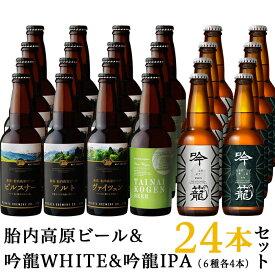 【ふるさと納税】ビール 24本 S24-1胎内高原ビール24本飲み比べセット(6種各4本)