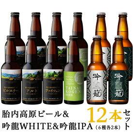 【ふるさと納税】Z12-1胎内高原ビール・吟米WHITE・吟米IPA飲み比べセット(6種各2本)