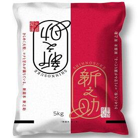 【ふるさと納税】数量限定!新潟県聖籠産 新之助 5kg≪令和元年産≫