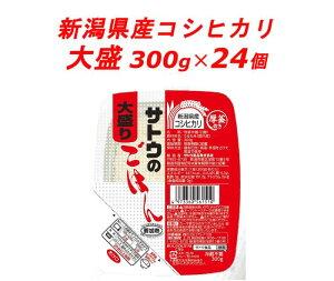 【ふるさと納税】パックご飯 米 ≪サトウのごはん≫ 新潟県産 こしひかり 大盛 300g × 24個