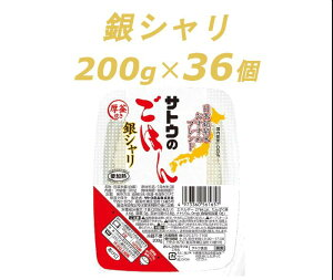 【ふるさと納税】パックご飯 米 ≪サトウのごはん≫ 銀シャリ 200g × 36個