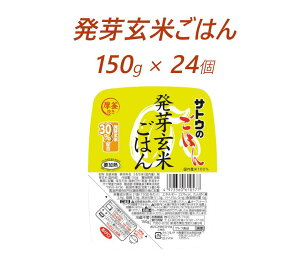 【ふるさと納税】パックご飯 米 ≪サトウのごはん≫ 発芽玄米ごはん 150g × 24個