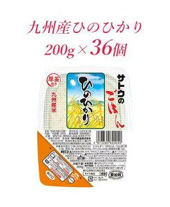 【ふるさと納税】パックご飯 米 ≪サトウのごはん≫ 九州産 ひのひかり 200g × 36個