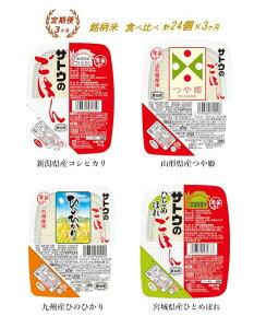 【ふるさと納税】パックご飯 米 定期便 3ヶ月 ≪サトウのごはん≫ 銘柄米食べ比べセット 24個