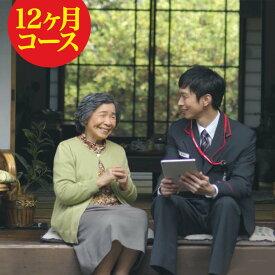 【ふるさと納税】郵便局のみまもりサービス「みまもり訪問サービス」(12カ月)