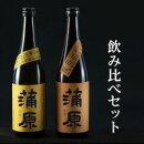 【ふるさと納税】【A-2】地酒無濾過袋取り生原酒純米吟醸『蒲原』1800ml