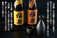 【ふるさと納税】【B-1】純米吟醸『蒲原』「山田錦」1本、「たかね錦」1本無濾過袋取り生原酒1.8L飲み比べセット