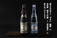 【ふるさと納税】【A-3】ほまれ麒麟「純米大吟醸720ml」×1本「特別純米720ml」×1本飲み比べセット