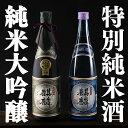【ふるさと納税】ほまれ麒麟「純米大吟醸 720ml」×1本「特別純米 720ml」×1本 飲み比べセット