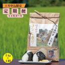 【ふるさと納税】小会瀬のお米『はざがけコシヒカリ』5kg