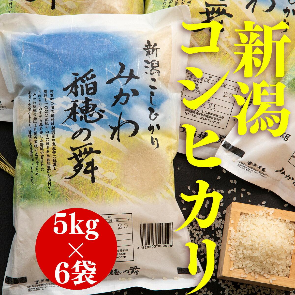 【ふるさと納税】平成30年産 新潟県阿賀町産 コシヒカリ新米 「みかわ稲穂の舞」 30kg(5kg×6袋)