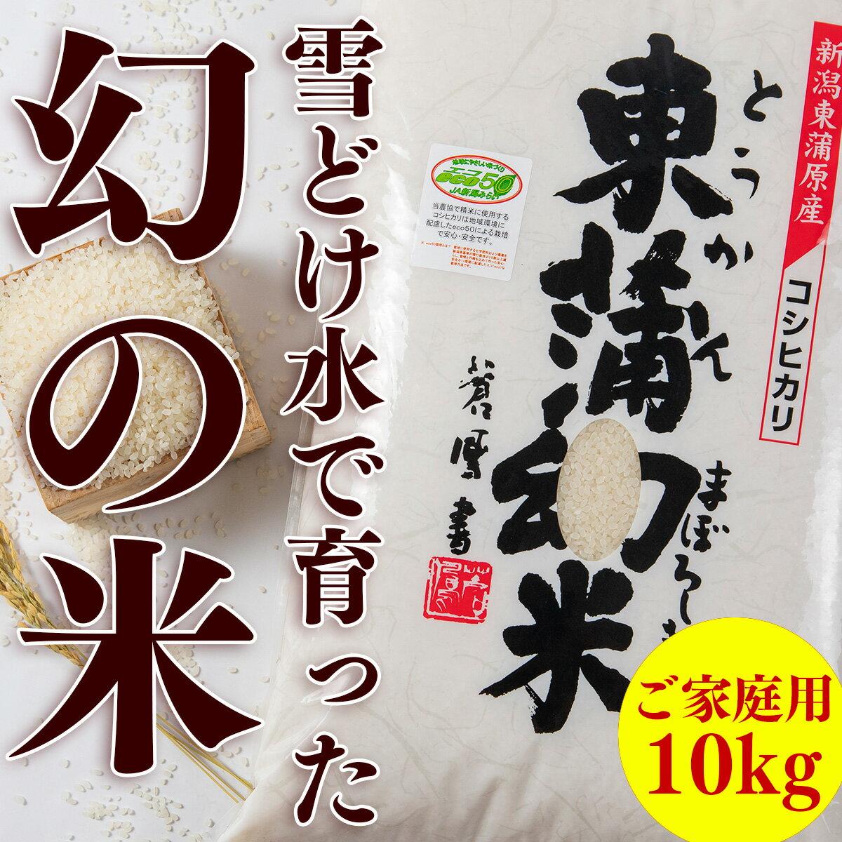 【ふるさと納税】特別栽培コシヒカリ新米 化学肥料・農薬50%削減の『東蒲幻米』(ご家庭用)10kg