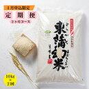 【ふるさと納税】特別栽培コシヒカリ化学肥料・農薬50%削減の『東蒲幻米』(ご家庭用)10kg