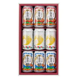 【ふるさと納税】宇奈月ビールセット【1237508】