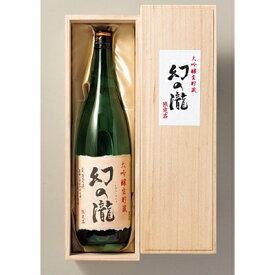 【ふるさと納税】幻の瀧 大吟醸生貯蔵酒 1.8L【1237603】