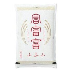 【ふるさと納税】富山の新しいお米「富富富(ふふふ)」令和3年産米10kg【1237718】