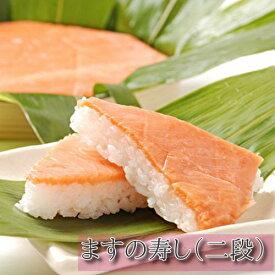【ふるさと納税】ますの寿し 2段 富山 鱒寿司 ますのすし 鱒ずし 二重 【魚介類・お寿司】