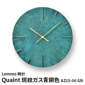 【ふるさと納税】Quaint 斑紋ガス青銅色(AZ15-06 GN) Lemnos レムノス 時計 【インテリア・民芸品・工芸品・伝統技術】 お届け:※申込状況によりお届け迄1〜2ヶ月程度かかる場合があります。