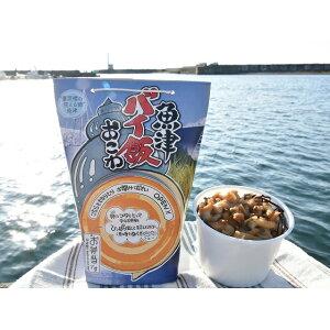【ふるさと納税】【富山の漁師飯】魚津バイ飯おこわ幸 2個 冷凍 漁師めし まかない飯 セット 【加工品・惣菜・冷凍】