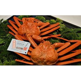 【ふるさと納税】【3-5月出荷】蒸し紅ズワイガニ 2匹【配送不可エリアあり】 【魚貝類・蟹・ずわい蟹・ずわいガニ】 お届け:2021年3月上旬〜5月下旬