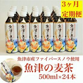 【ふるさと納税】3ヶ月定期便 魚津の麦茶500ml×24本 魚津産六条大麦と北アルプスの水で作りました 【定期便・飲料類・お茶】
