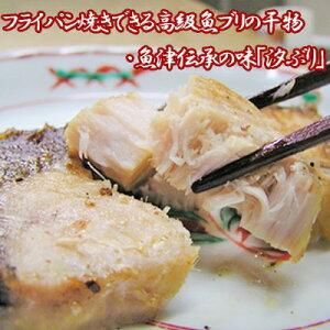 【ふるさと納税】フライパン焼きできる高級魚ブリの干物・魚津伝承の味「汐ぶり」 富山 魚津 ハマオカ海の幸 鰤 汐ブリ 【魚貝類・干物・ブリの干物・ぶり】 お届け:2021年2月中旬より