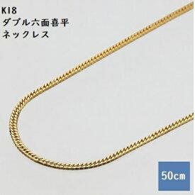 【ふるさと納税】K18 ダブル六面喜平ネックレス 50cm-10g【造幣局検定マーク入り】   【アクセサリー・ネックレス】