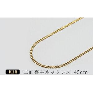 【ふるさと納税】K18 二面喜平ネックレス 45cm-10g 【造幣局検定マーク入り】 【アクセサリー・ネックレス・ファッション・日本製】