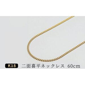 【ふるさと納税】K18 二面喜平ネックレス 60cm-10g 【造幣局検定マーク入り】 【アクセサリー・ネックレス・ファッション・日本製】