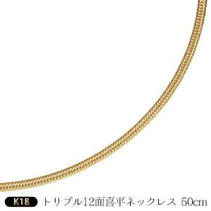 【ふるさと納税】K18 トリプル12面喜平ネックレス 50cm-12g 造幣局検定マーク入り   【アクセサリー・ネックレス・ゴールド】