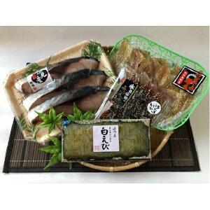 【ふるさと納税】《ぶり・白えび・ほたるいか・のどぐろ》贅沢4種詰め合わせ 【加工食品・海老・エビ・魚貝類・干物】