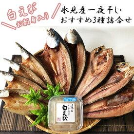 【ふるさと納税】《白えびお刺身入り》氷見産一夜干しおすすめ3種詰合せ 【魚貝類・干物・カマス・ホッケ】