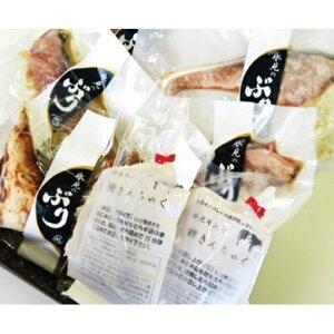 【ふるさと納税】氷見ぶり味くらべ&氷見牛入り餅きんちゃくセット 【魚貝類・漬魚・味噌漬け・粕漬け・肉の加工品】