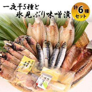 【ふるさと納税】氷見 堀与 一夜干5種と氷見ぶり味噌漬 【アジ・魚貝類・干物・鯖】