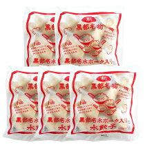 【A−1】くろべ名水ポーク水餃子5袋