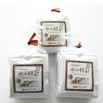 《ふるさと定期便》水の時計カップオン珈琲(5P×3袋×3回)
