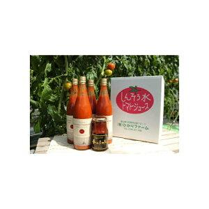 【ふるさと納税】[B46] 深層水トマトジュースとケチャップの詰め合わせ(720ml×4本、ケチャップ1本)