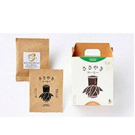 【ふるさと納税】ささやきコーヒーギフトボックス 【飲料類/コーヒー/インスタント・ドリンク・珈琲】