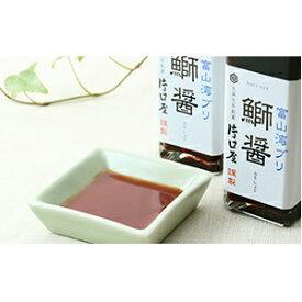 【ふるさと納税】富山湾ブリ鰤醤 3本セット 【魚醤油・醤油・しょうゆ・ぎょしょう・詰め合わせ】